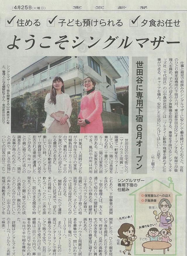 応援プロジェクトが東京新聞に掲載されました。