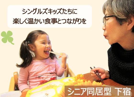 ひとり親のこどもをサポートするプロジェクト